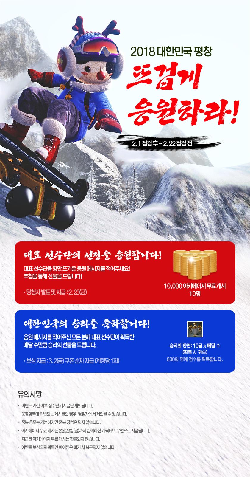 [이벤트] 2018 대한민국 평창 뜨겁게 응원하라!