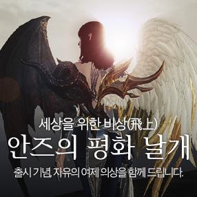 안즈의 평화 날개