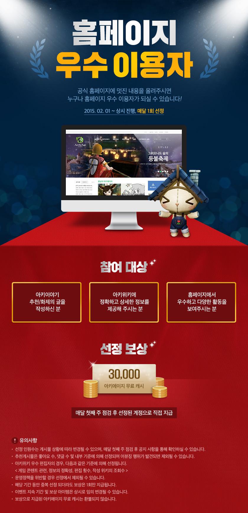 한달에 한번 아키에이지 공식 홈페이지에 멋진 글, 그림, 게임 정보를 올려주신 분들을 대상으로 30,000 아키에이지 무료 캐시를 드립니다.