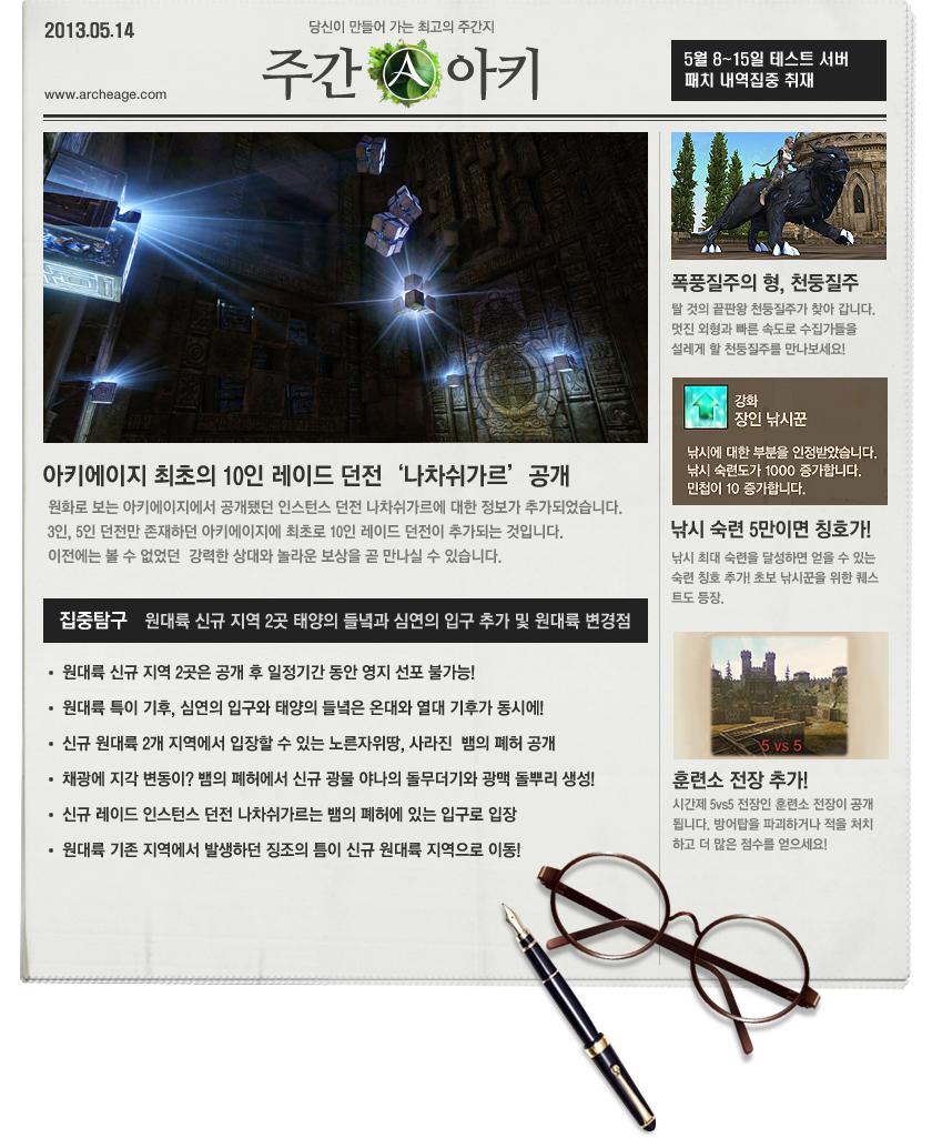 weekly0514-3.jpg